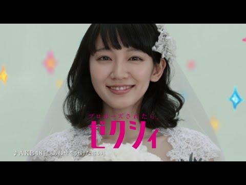 吉岡里帆 ゼクシィ CM スチル画像。CM動画を再生できます。