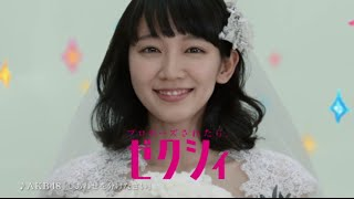 ムビコレのチャンネル登録はこちら▷▷http://goo.gl/ruQ5N7 結婚情報誌「ゼクシィ」TV-CMの、CMソングAKB48版。