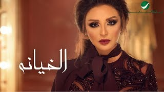 Angham … Al Kheyana - With Lyrics   انغام … الخيانة - بالكلمات