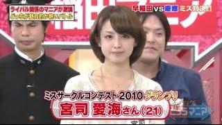 フジのエース候補・宮司愛海アナ、ミスサークル時代に他局バラエティ出演!早稲田を代表