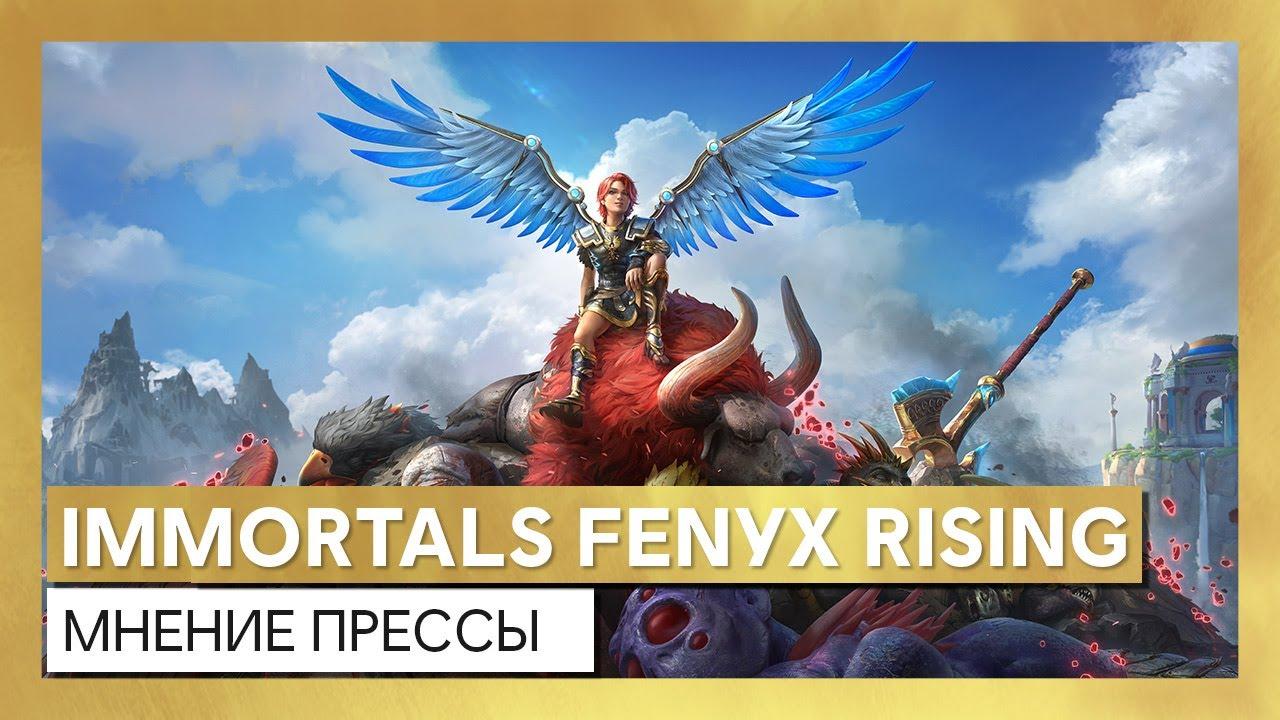 Immortals Fenyx Rising - МНЕНИЕ ПРЕССЫ