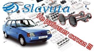 Tavria Slavuta - Signal Ta'mirlash.