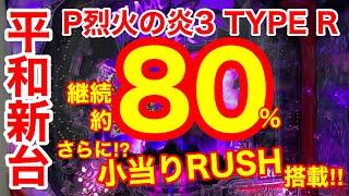 しまんくす Twitter https://mobile.twitter.com/shimankusu 【平和製】P烈火の炎3 TYPE R-Revolution- 4月20日~予定 全国約3000台予定 V確変(小当りRUSH付き) ...