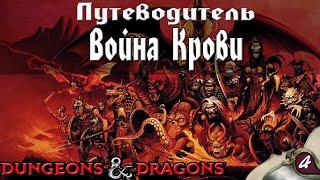 Dungeons & Dragons | Lore D&D | История: Война Крови