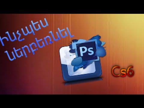 ինչպես ներբեռնել Adobe Photoshop Cs6 առանց Torent-ի (հայերեն վիդեոդաս 18)