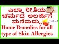 Best Home Remedies for all type of Skin Allergies...Kannada Sanjeevani..