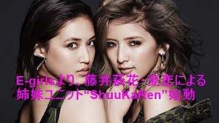 E-girls/Flowerメンバーの藤井萩花、そしてE-girls/Happinessメンバーの...