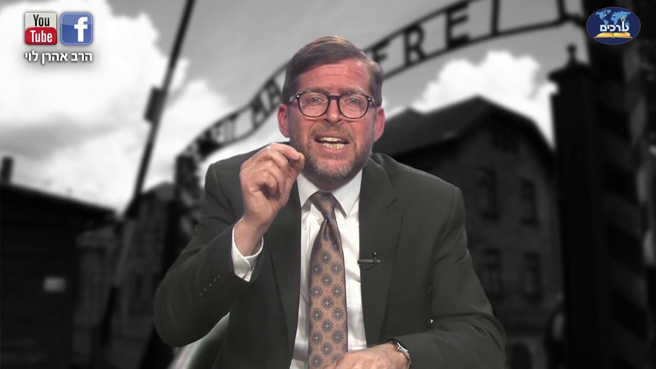 מי ששוכח סולח - הרהורים ליום השואה עם הרב אהרן לוי.