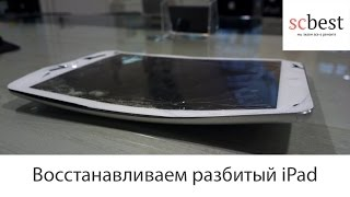 видео Ремонт iPad Pro! Оригинальные запчасти! Низкие цены!