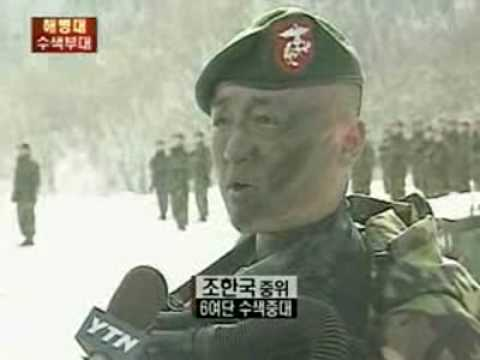 south korea marine corps forcerecon