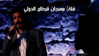 فلة- مهرجان قرطاج الدولي | طارق العربي طرقان وأبناؤه