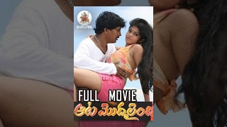Aata Modalaindi Telugu Full Length Movie (2012) || Sangha Kumar, Pratishta, Aneesh Khan
