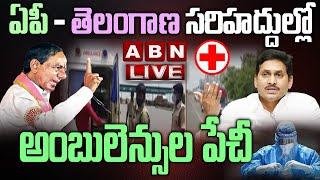 LIVE: ఏపీ - తెలంగాణ సరిహద్దుల్లో అంబులెన్సుల పేచీ | Police Stops Ambulances At Borders | ABN LIVE