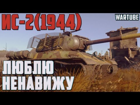ИС-2 1944 | ЛЮБЛЮ И НЕНАВИЖУ в War Thunder
