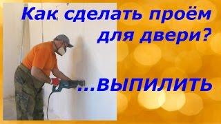 Как сделать проём для двери?...Выпилить!!(что бы сделать новый проём для двери в стене из пазогребневого блока, можно просто воспользоваться сабельн..., 2015-03-13T18:14:27.000Z)