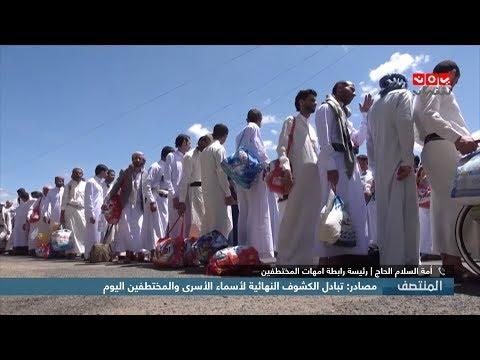 مصادر : تبادل الكشوف النهائية لأسماء الاسرى والمختطفين اليوم