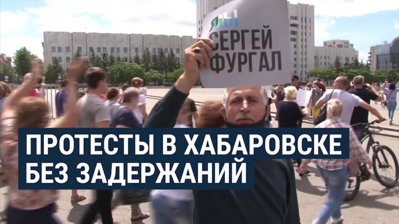Новые митинги в Хабаровске в защиту Фургала | НОВОСТИ | 12.07.20