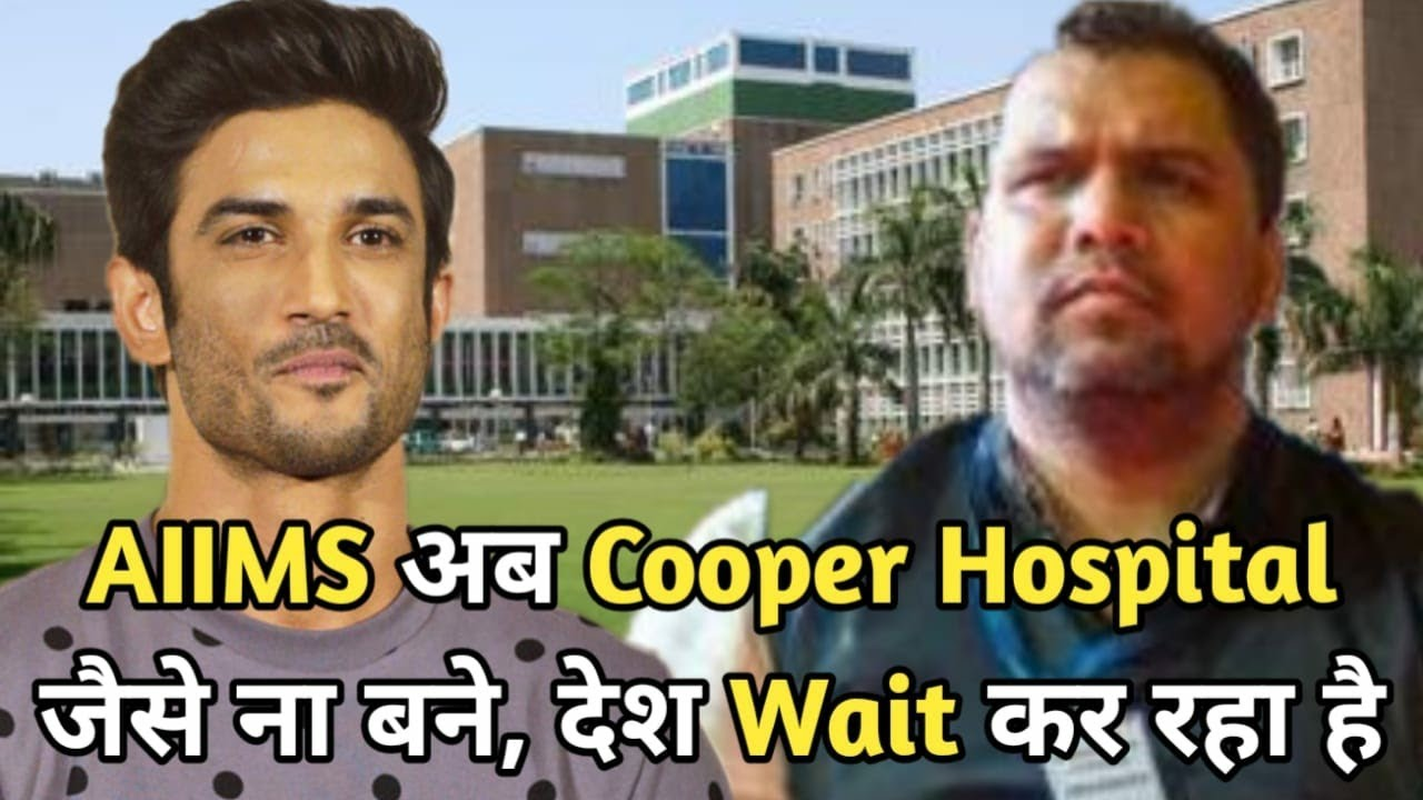 Breaking: AIIMS ab Cooper Hospital ban gaya, desh raah dekh raha hai SSR Report ki, Band ho AIIMS