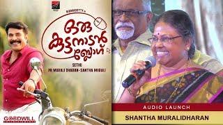 Shantha Muralidharan About Oru Kuttanadan Blog | Oru Kuttanadan Blog Audio Launch| Mammootty | Sethu