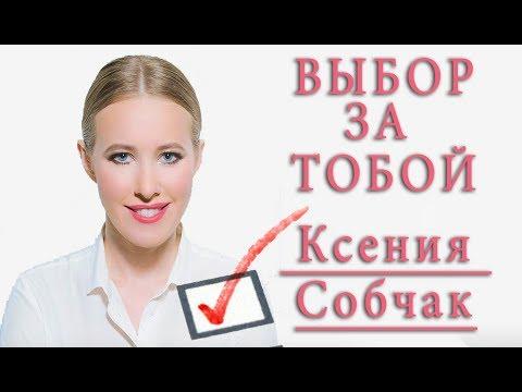 Ксения Собчак Президент. Видеообращение и ответ Путина.