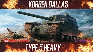 Korben Dallas 1 МЕСТО TYPE 5 HEAVY ГАЙДЫ ПО ТЯЖЕЛЫМ ТАНКАМ