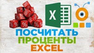 Как Посчитать Проценты в Excel | Вычислить Процент в Excel