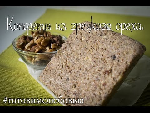 Щербет из сухофруктов и орехов