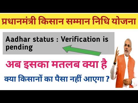PM Kisan Samman Nidhi Yojana | Aadhar Status Verification Is Pending क्या है।