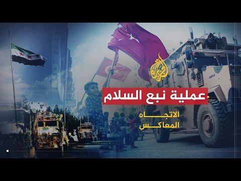 الاتجاه المعاكس - لماذا تعارض الأنظمة العربية وإسرائيل عملية -نبع السلام-؟  - نشر قبل 10 ساعة