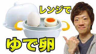 レンジで完璧な『ゆで卵』作ってみた! thumbnail