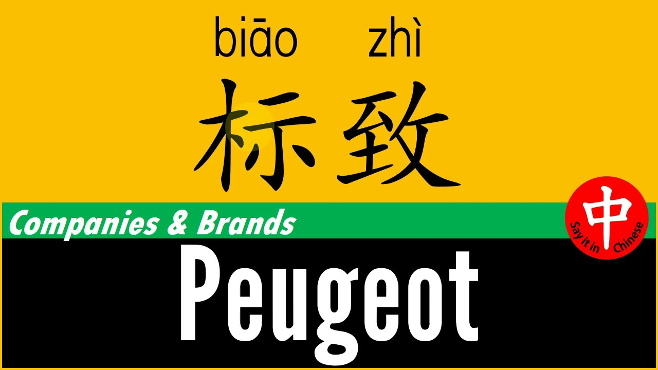 how to say ☆ peugeot ☆ in chinese? - youtube
