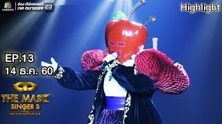 สุดใจ - หน้ากากแอปเปิ้ล | The Mask Singer 3