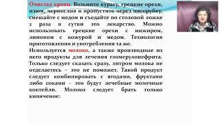 Лечение почек методами народной медицины. Татьяна Нарбекова.