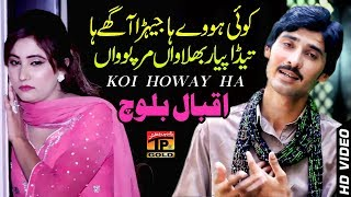 Koi Howay Ha - Iqbal Balooch - Latest Song 2018 - Latest Punjabi And Saraiki