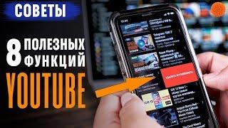 8 полезных функций YouTube ▶️ Советы Саши Ляпоты
