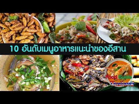 10 อาหารอีสานห้ามพลาด : Food Guide Thailand