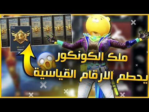 Photo of اول يوتيوبر عربي يجيب الكونكور مرتين في سيزون واحد ببجي موبايل | d3S pubg mobile – اللعاب الفيديو