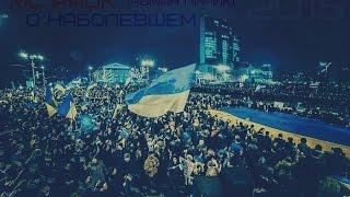 Стих про Украину (О наболевшем) MC Pauk (Роман Лирик) 2015