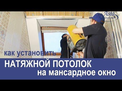 Как установить натяжной потолок на мансардное окно? Видео-урок от Аста М.
