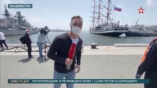 Вокруг света за 216 дней: парусник «Паллада» прибыл во Владивосток после путешествия