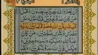 tilawat quran with urdu translation surah al baqarah madani verses 89 104