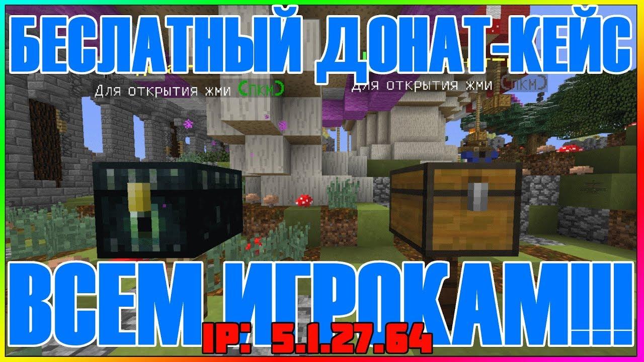 Играть в Майнкрафт онлайн бесплатно