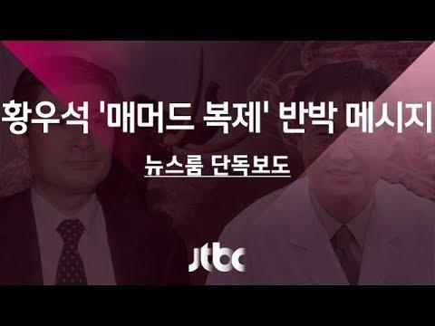 [단독] '반박 메시지' 보낸 황우석…박 교수 측은 재반박