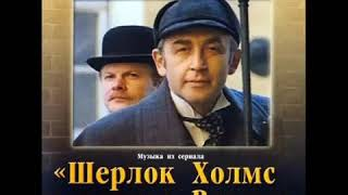 "Музыка из К/Ф ""Шерлок Холмс и Доктор Ватсон"""