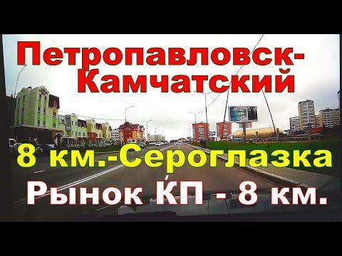 Петропавловск- Камчатский.   8км.-Сероглазка-КП-8км. на авто.