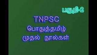 tnspc general tamil-(முதல் நூல்கள்) பகுதி-2
