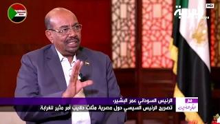 عمر البشير الرئيس السوداني في حوار ساخن عن من يخلفة و العلاقات مع السعوديه و ايران و مصر