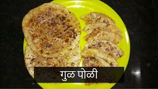 गुळ पोळी | How to make Gul Poli | Sankrant Special | Recipe By Anita Kedar