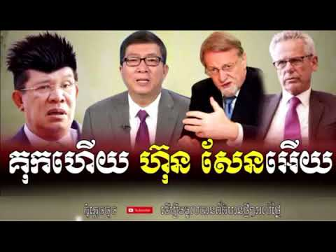 Khmer Hot News RFA Radio Free Asia Khmer Morning Tuesday 08/22/2017