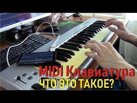 Покупка MIDI клавиатуры, как подключить без компьютера Keystation 49es